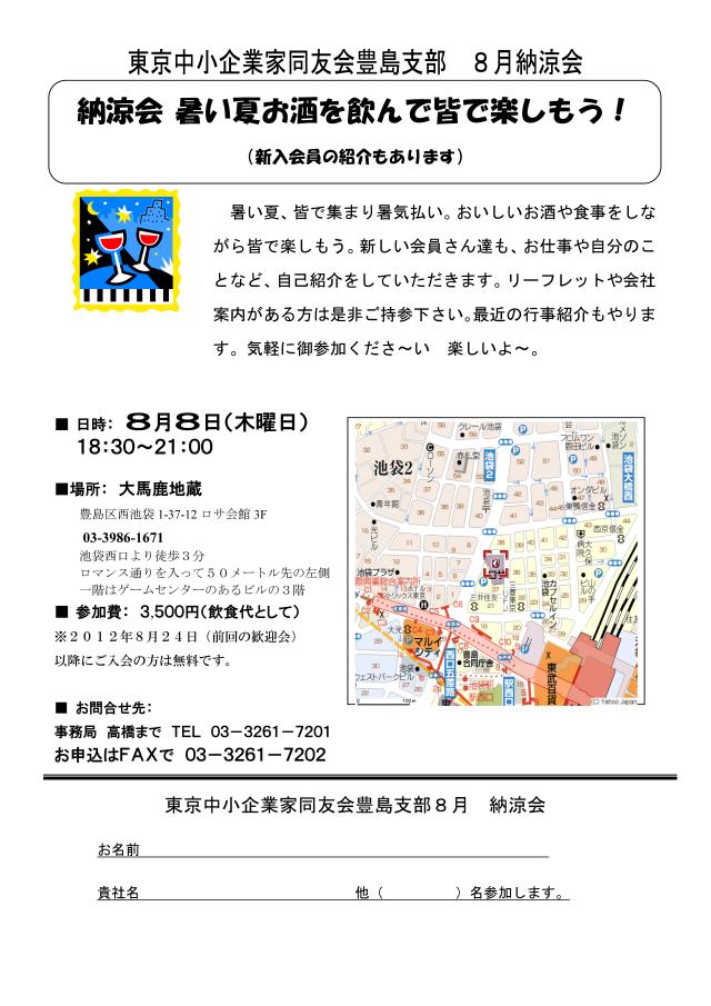 豊島支部8月例会