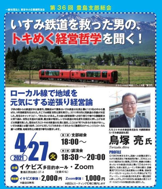 2021豊島支部総会チラシ